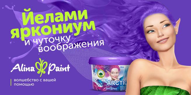 Alina Paint