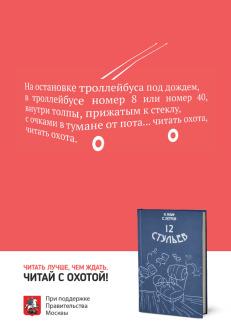 Год чтения